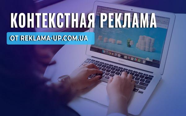 Контекстная Реклама от reklama-up.com.ua